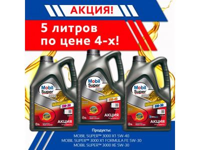 Акция Mobil Super 5 литров по цене 4-х