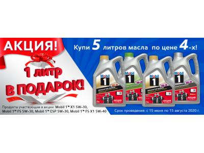 "Акция на Мобил 1 ""ДАЙ ПЯТЬ"""